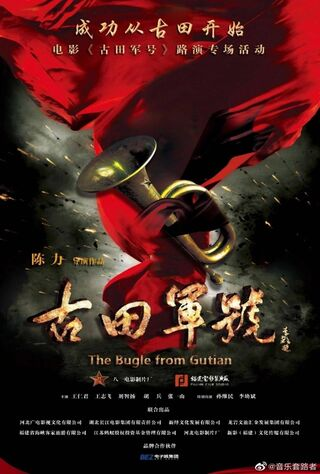 The Bugle From Gutian (2019) Main Poster