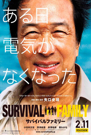 Survival Family (2017) Main Poster