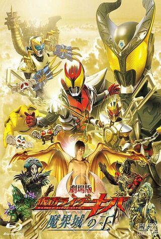 Kamen Rider Kiva: King Of The Castle In The Demon World (2008) Main Poster