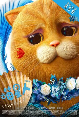 Meow (2017) Main Poster