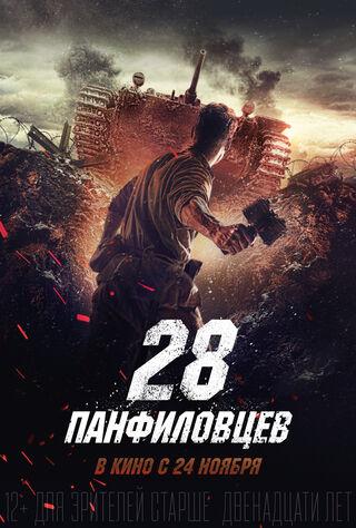 Panfilov's 28 (2016) Main Poster