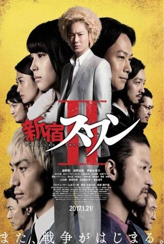 Shinjuku Swan II (2017) Main Poster