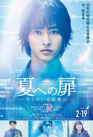 Omoi, Omoware, Furi, Furare (2020) Main Poster