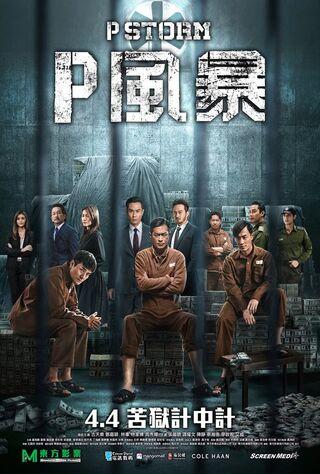 P Storm (2019) Main Poster