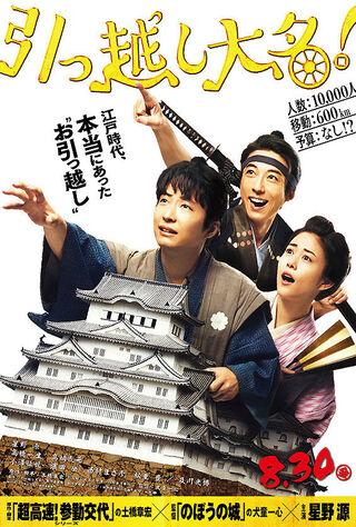 Samurai Shifters (2019) Main Poster