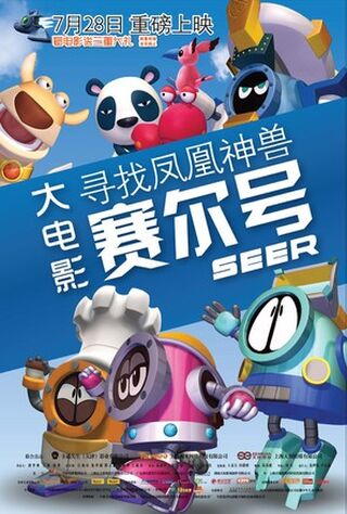 Seer (2011) Main Poster