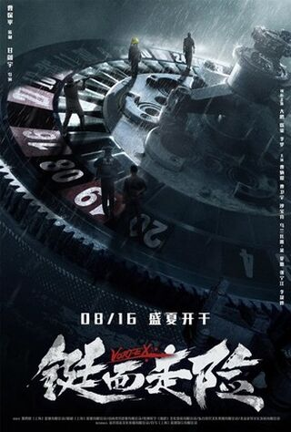 Vortex (2019) Main Poster