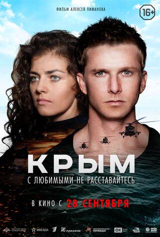 Crimea (2017) Main Poster