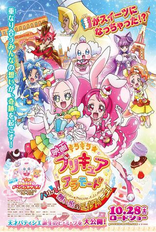 Kirakira Pretty Cure A La Mode The Movie (2017) Main Poster