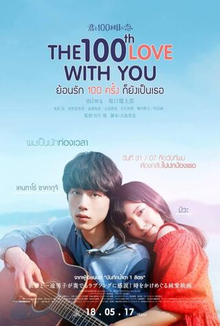 The 100th Love With You (2017) Main Poster