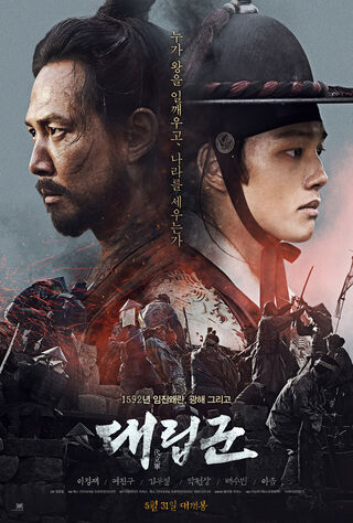 Warriors Of The Dawn (2017) Main Poster