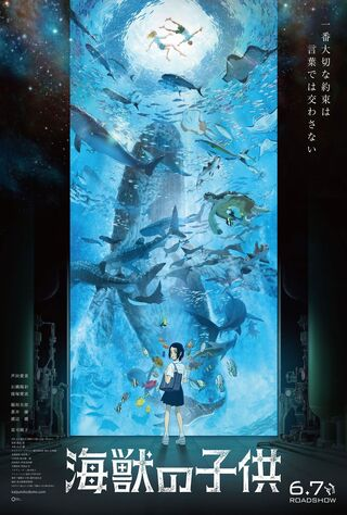 Children Of The Sea (2019) Main Poster