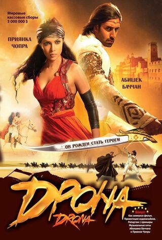 The Legend Of Drona (2008) Main Poster