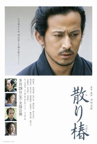 Samurai's Promise (2018) Main Poster
