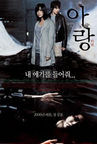 Arang (2006) Main Poster