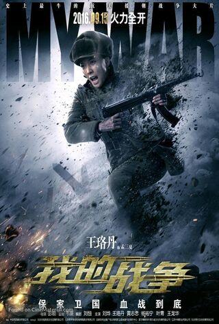 My War (2016) Main Poster