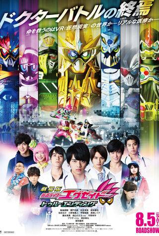 Kamen Rider Ex-Aid: True Ending (2017) Main Poster