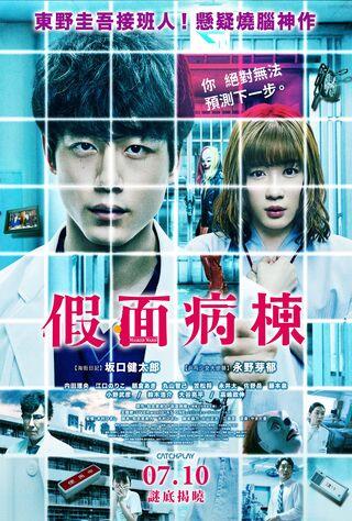 Masked Ward (2020) Main Poster
