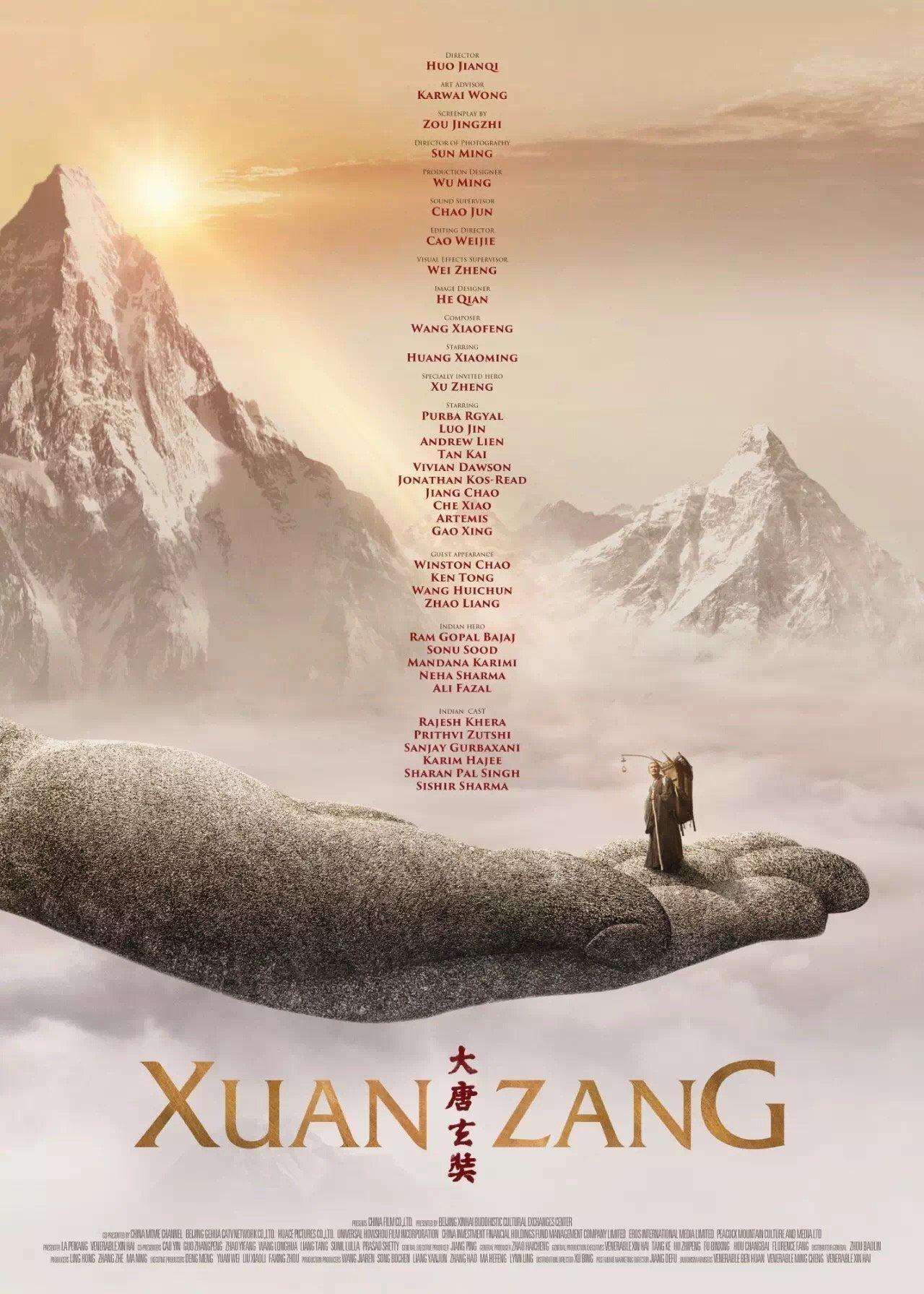 Xuan Zang (2016) Main Poster