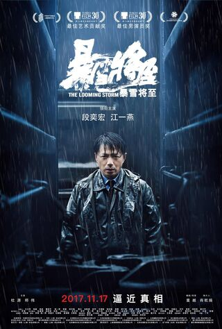 The Looming Storm (2017) Main Poster