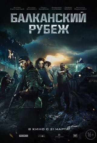The Balkan Line (2019) Main Poster