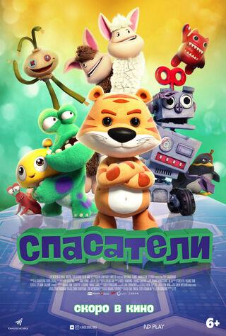 T-Guardians (2019) Main Poster