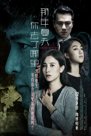 Cherry Returns (2016) Main Poster
