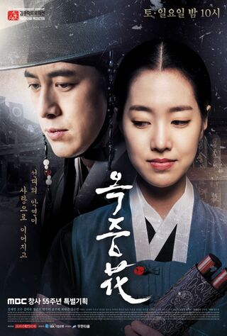 Flower And Sword (2017) Main Poster