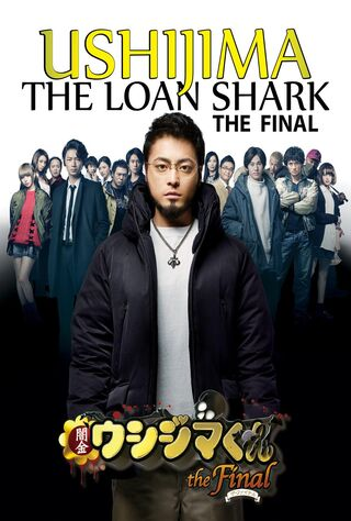 Ushijima The Loan Shark 3 (2016) Main Poster