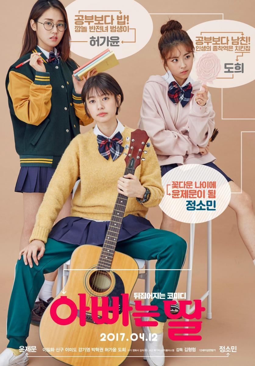 Daddy You, Daughter Me (2017) Main Poster