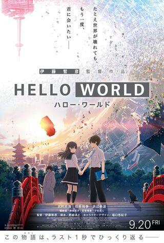 Hello World (2019) Main Poster
