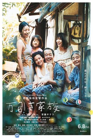 Okuotoko (2018) Main Poster