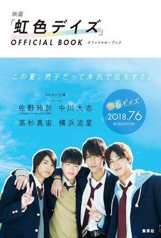 Rainbow Days (2018) Main Poster