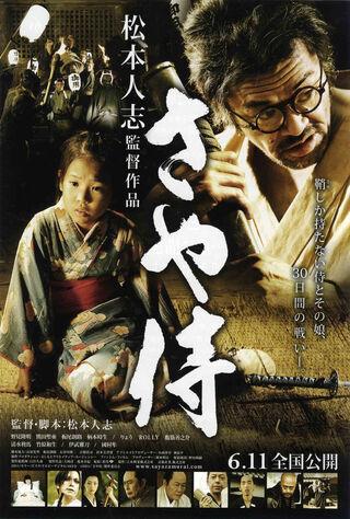 Scabbard Samurai (2011) Main Poster