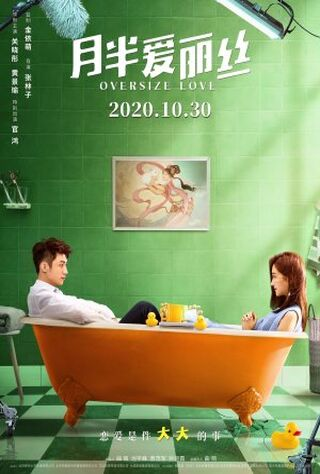 Oversize Love (2020) Main Poster