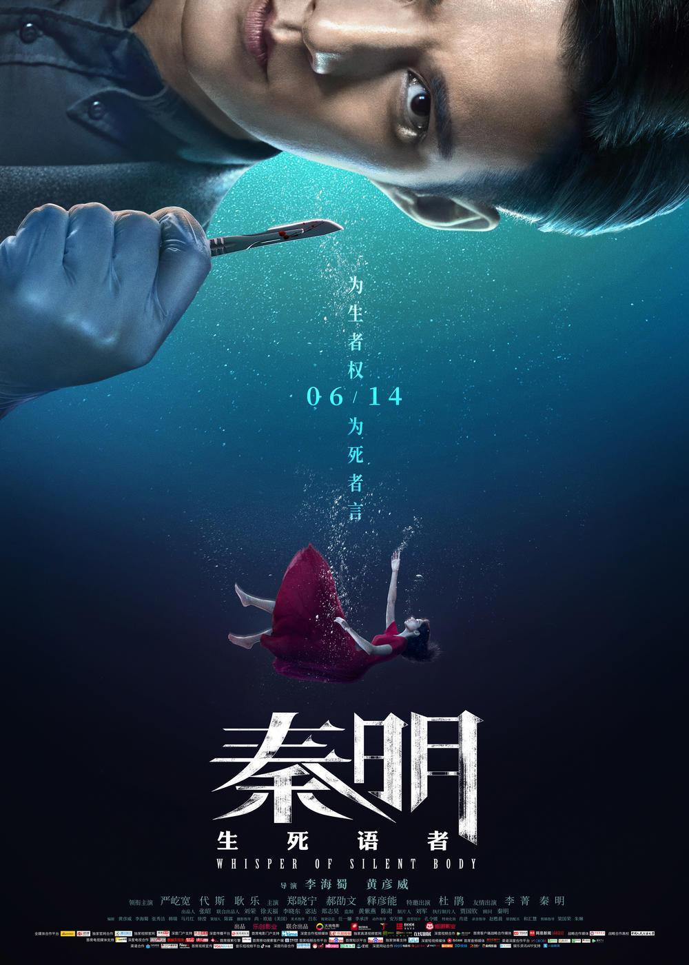 Whisper Of Silent Body (2019) Main Poster