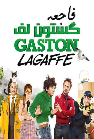 Gaston Lagaffe (2018) Main Poster