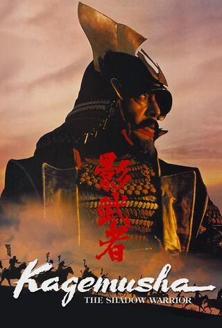 Kagemusha (1980) Main Poster