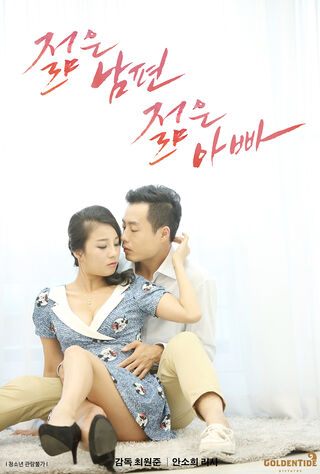 A Loving Husband (2017) Main Poster