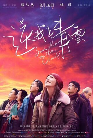 Send Me To The Clouds (2019) Main Poster
