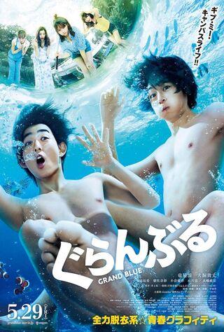 Grand Blue (2020) Main Poster