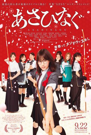 Asahinagu (2017) Main Poster