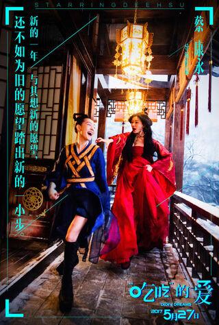 Didi's Dream (2017) Main Poster