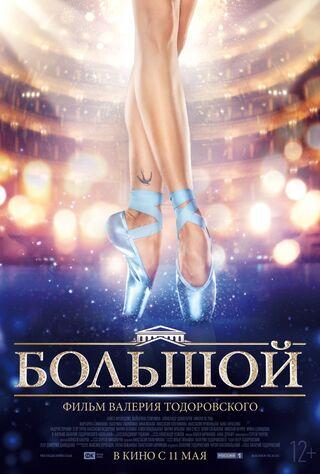 Bolshoy (2017) Main Poster