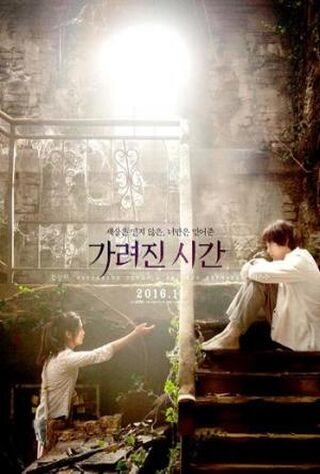 Vanishing Time: A Boy Who Returned (2016) Main Poster