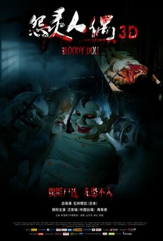 Bloody Doll (2014) Main Poster