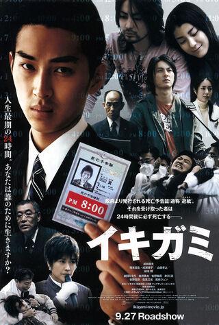 Ikigami (2008) Main Poster