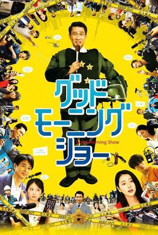 Good Morning Show (2016) Main Poster