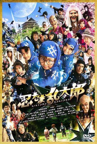Ninja Kids!!! (2011) Main Poster