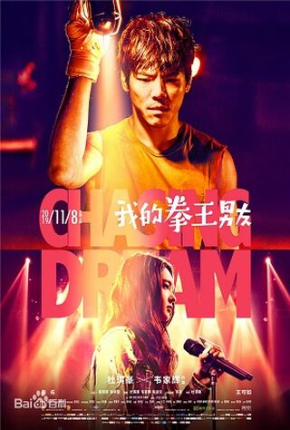 Chasing Dream (2019) Main Poster